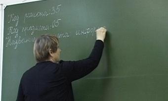 Прибавку кзарплате получат только самые активные учителя