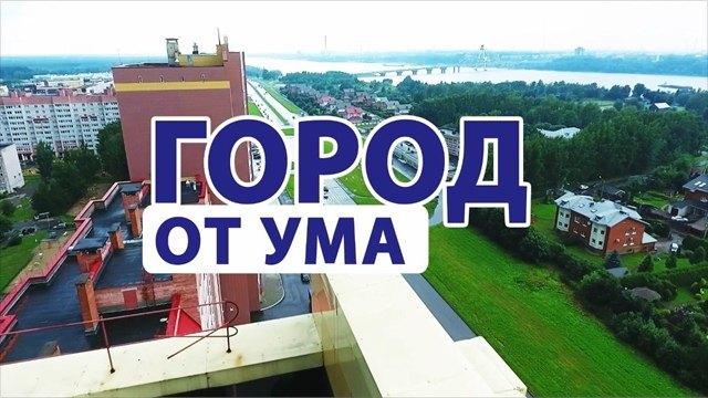 Город отума 13.10.20