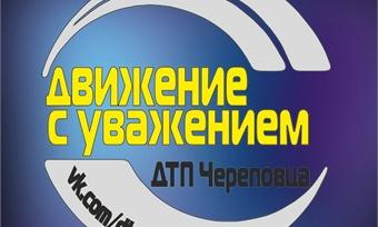 ДТП Череповца: столкнулись наДанилова