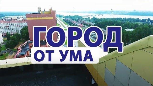 Город отума 23.11.20