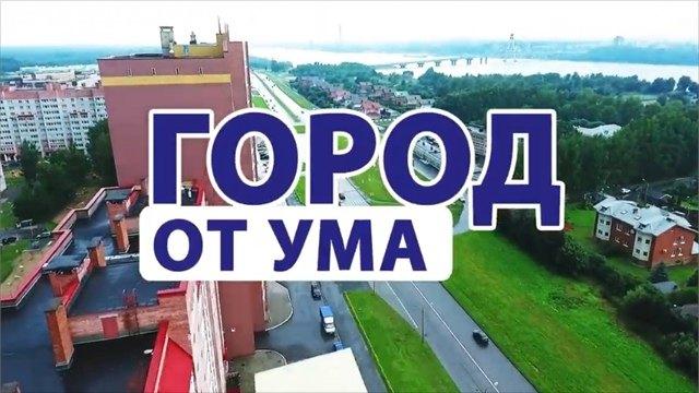 Город отума 8.12.20