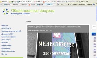 Гражданское общество Вологодчины теперь ивглобальной сети