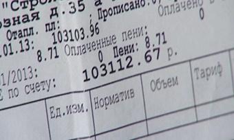 Некоторые вологжане получили астрономические коммунальные счета