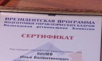 Кадровый резерв управленцев наВологодчине пополнился