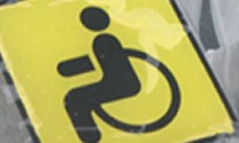 Автомобилистам сограниченными возможностями предоставят парковки