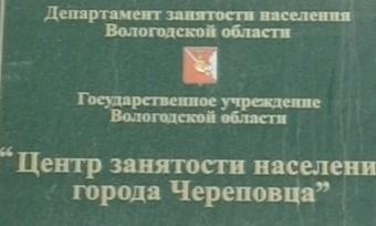 Вакансий вчереповецком центре занятости натысячу больше, чем безработных