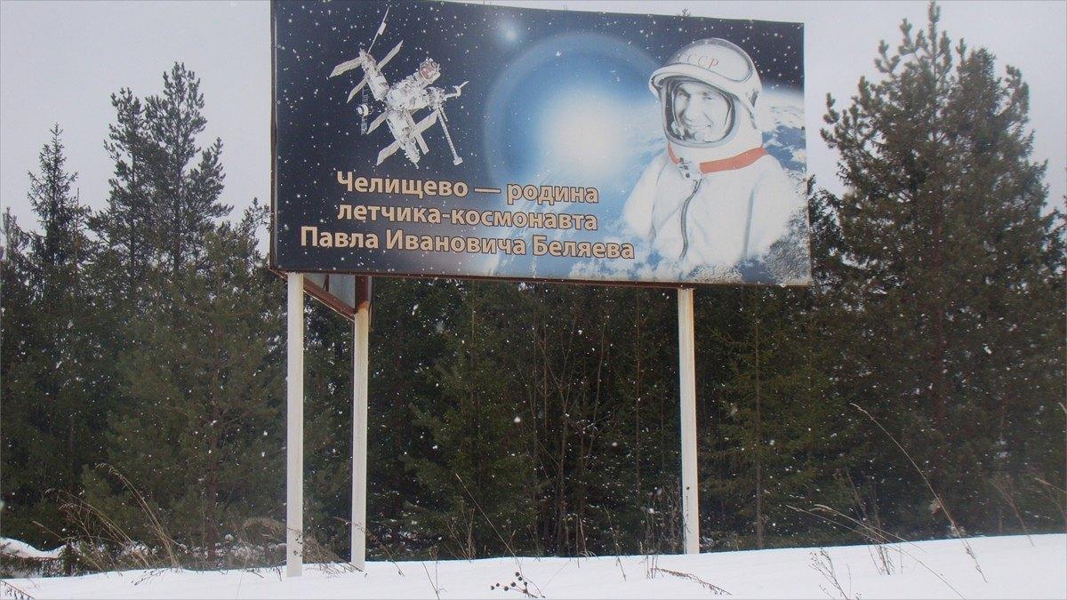 ВЧелищеве помнят «своего» космонавта