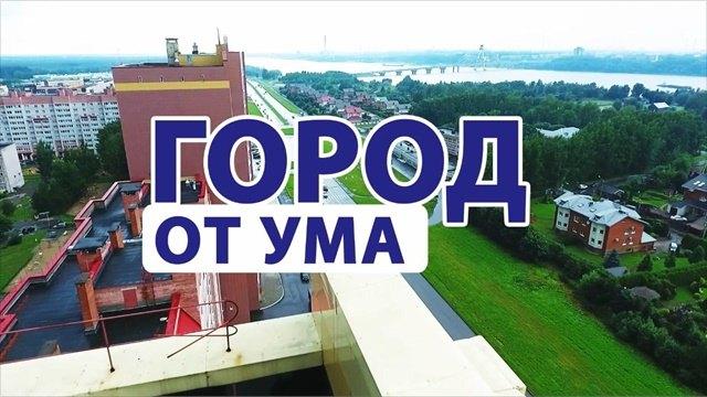 Город отума 31.08.20
