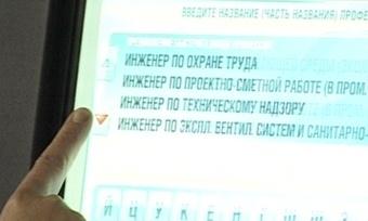 Департамент занятости «наслужбе интересов вологжан»