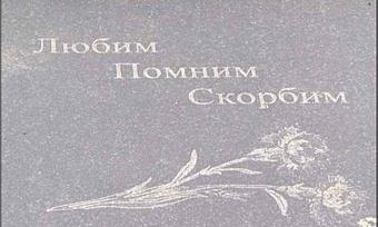 ВЧереповце бездомный осквернил могилу накладбище